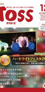 月刊TOSS-12月号