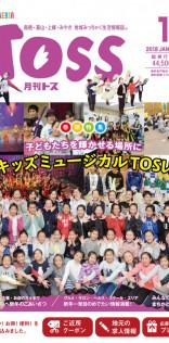 月刊TOSS-2018-1月号