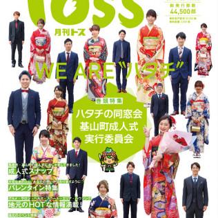 月刊TOSS-2月号