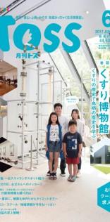 月刊TOSS-6月号