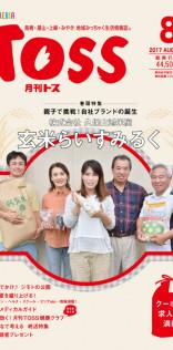 月刊TOSS-8月号