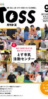月刊TOSS-9月号