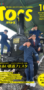 月刊TOSS-10月号