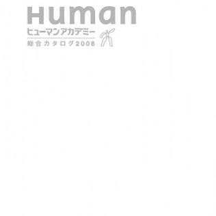 ヒューマンアカデミー総合カタログ2008