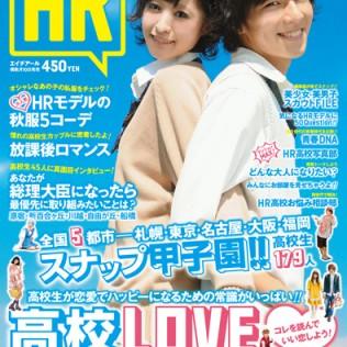 """高校生""""青春発信""""マガジン「HR #004」"""