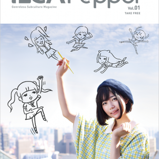 ILCA P@pper vol.01(創刊号)