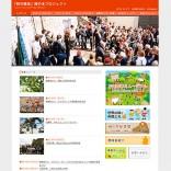 「柿の木プロジェクト」ウェブサイト