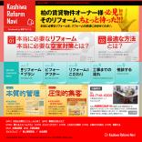 【ウェブサイト】Kashiwa Reform Navi