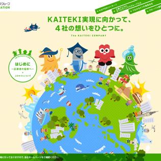 【ウェブサイト】株式会社三菱ケミカルホールディングス-採用情報ページ