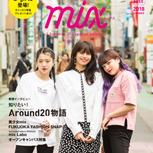 NEXT GENERATION MAGAZINE「mix ミックス」2018夏号