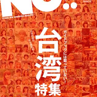 【雑誌】九州新世代マガジン「NO!!」12月号
