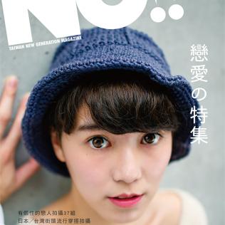 NO!! TAIWAN vol.04
