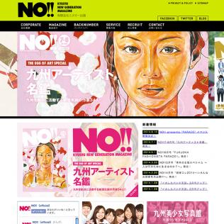 NO!! magazine ウェブサイトリニューアル