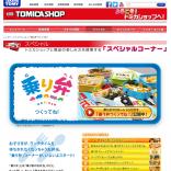 【ウェブサイト】タカラトミー「乗り弁」