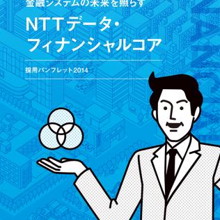 【パンフレット】NTTデータ・フィナンシャルコア「採用パンフレット2014」