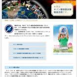オゾン層保護対策推進月間