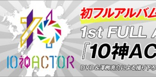 10神ACTORS アルバム発売告知バナー