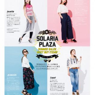 SUMMER LIFE MAGAZINE「Solaria Plaza サマーセール編/ひんやりスイーツ編」