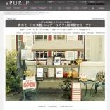 「SPUR.jp」期間限定コンテンツページ