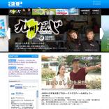 株式会社SRP様 ウェブサイト