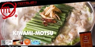 博多もつ鍋 『MOTSU24』