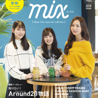 NEXT GENERATION MAGAZINE「mix ミックス」